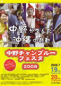 中野チャンプルーフェスタ2008