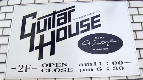 GUITAR HOUSE(ギターハウス)