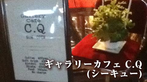 ギャラリーカフェ C.Q(シーキュー)