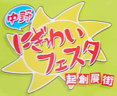 中野にぎわいフェスタのメインイベント13日(土)開催