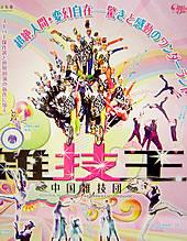 中国雑技団がサンプラザで公演開催