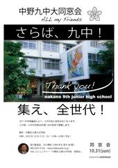 第九中学校、大同窓会開催のお知らせ