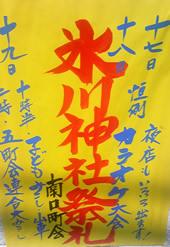 中野区の氷川神社祭礼が開催