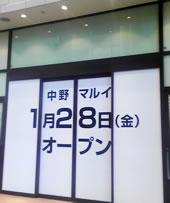 中野マルイのテナントが発表!