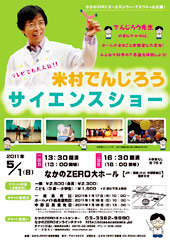米村でんじろう先生のサイエンスショーを開催!
