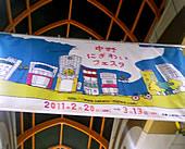 中野にぎわいフェスタ、メインイベント開催!