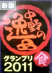 中野の逸品グランプリ2011最終結果発表!