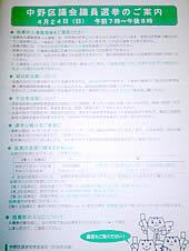 中野区議会議員選挙・告示