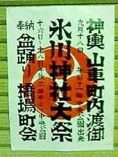 氷川神社祭礼 開催