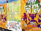 2011中野にぎわいフェスタ-起創展街- 開催
