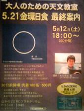 大人のための天文教室「5.21金環日食 最終案内」