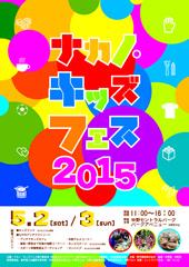 5月2日・3日「ナカノ・キッズフェス2015」開催