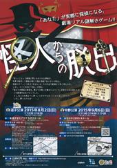 9月6日(日)劇場リアル謎解きゲーム「怪人からの脱出」開催