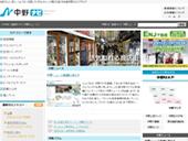 中野ニュース